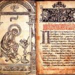 450-лет-назад-в-Москве-вышла-первая-печатная-книга-Апостол[1]